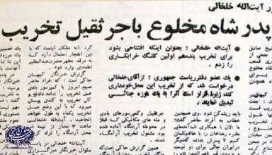 قبر رضا شاه-شاه مخلوع-تهران شناسی-tehranshenasi