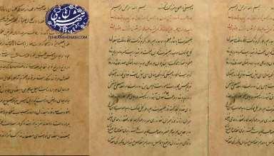 عهدنامه-ترکمنچای-تهران-شناسی-tehranshenasi