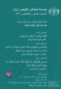 ایکوموس-تهران شناسی-tehranshenasi