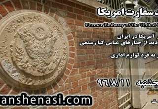 تور-سفارت-آمریکا