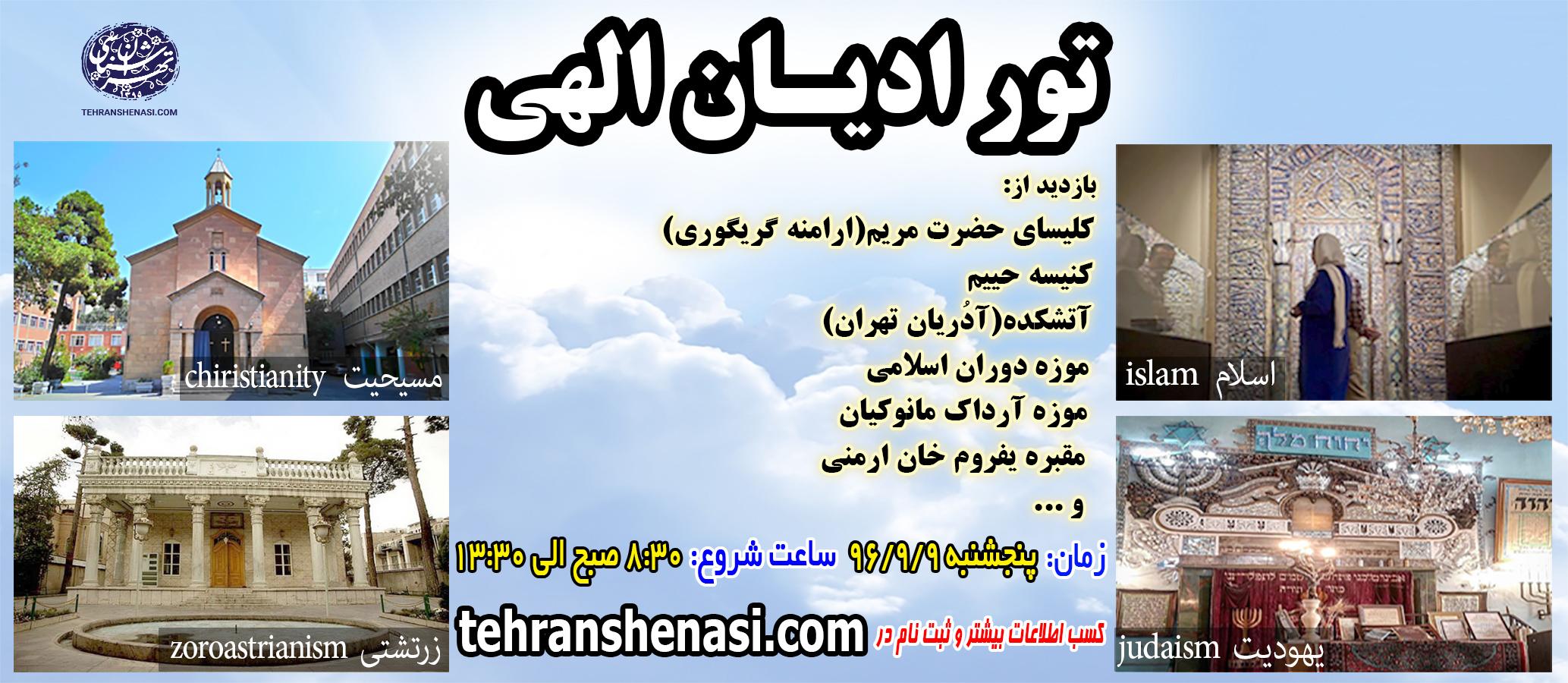 تور ادیان الهی-تهران شناسی