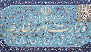 سر در وزارت امور خارجه- اصغر کاشی تراش-تهران شناسی
