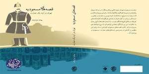 قصه های مسعودیه-تهران شناسی