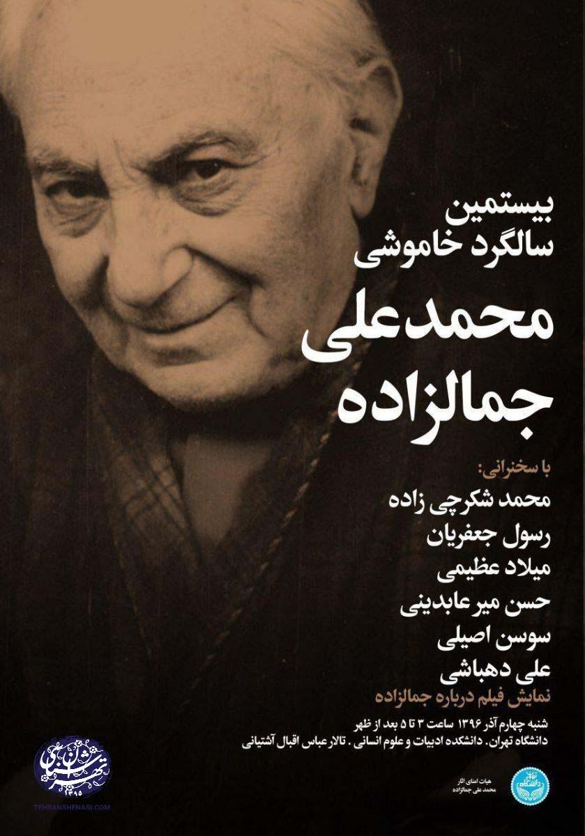 محمد علی جمالزاده-تهران شناسی