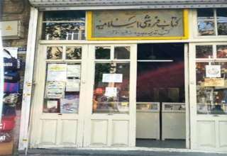 کتابفروشی اسلامیه-تهران شناسی