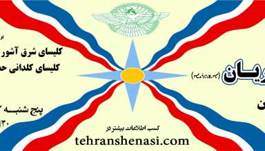 تور آشوریان تهران -تهران شناسی