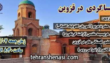 تور کلیسا گردی در قزوین - تهران شناسی
