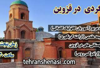 کلیسا گردی در قزوین-تهران شناسی