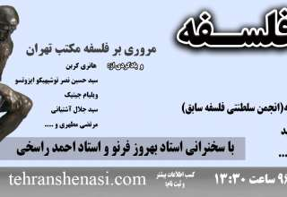 تور فلسفه- تهران شناسی