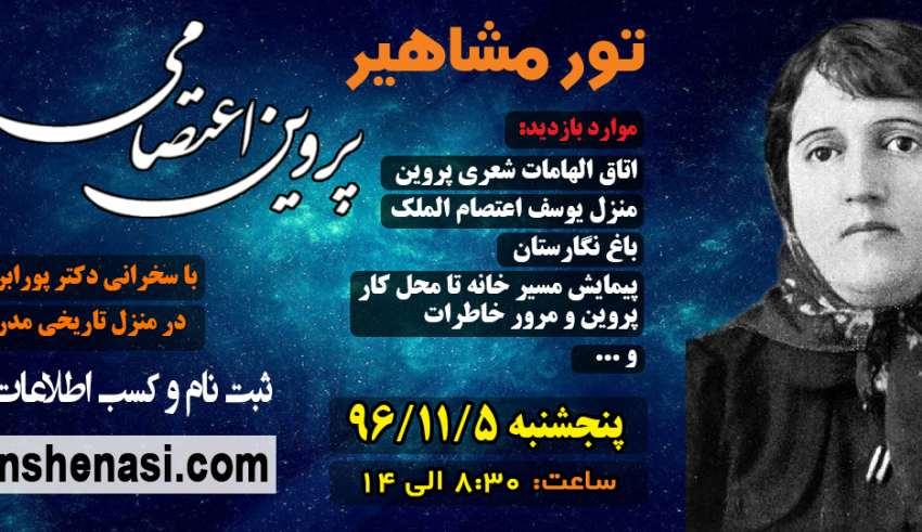 تور پروین اعتصامی - تهران شناسی