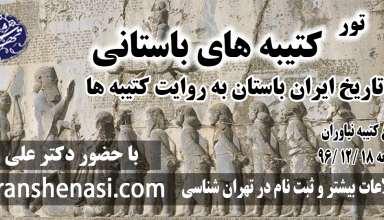تور کتیبه های باستانی-تهران شناسی