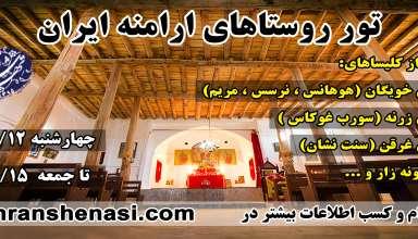 روستاهای-ارامنه-ایران-تهران-شناسی