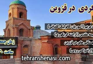 کلیساگردی در قزوین-تهران شناسی