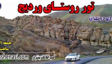 تور-وردیج-تهران-شناسی