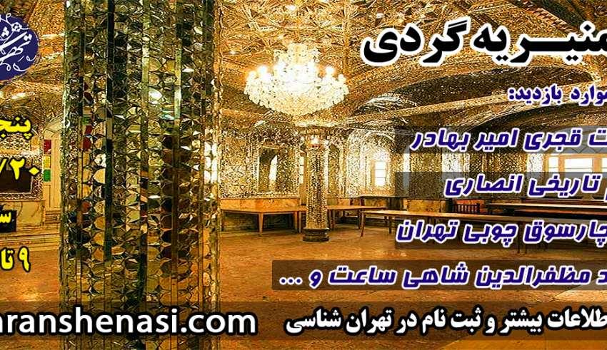 منیریه-گردی-تهران-شناسی