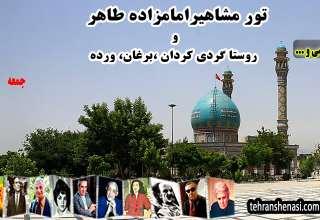 تور امامزاده طاهر کرج و روستاهای برغان،کردان،ورده-تهران شناسی