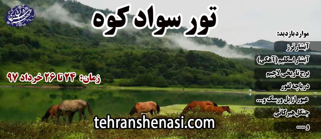 تور سوادکوه-تهران شناسی
