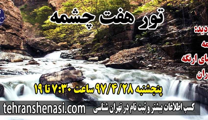 تور هفت چشمه _ تهران شناسی