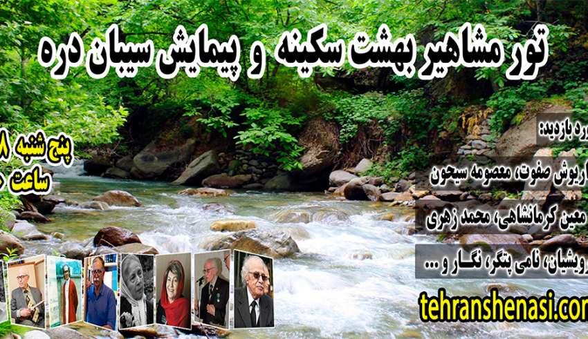 بهشت-سکینه-وسیبان-دره-تهران-شناسی