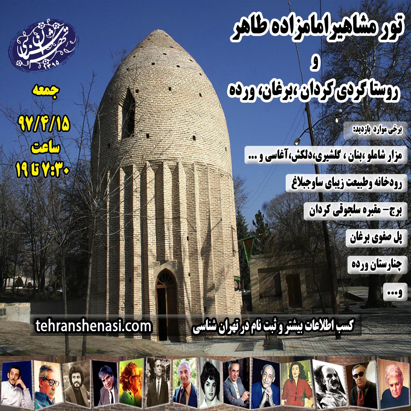 تور-امازاده-طاهر-کرج-،کردان-،برغان-تهران-شناسی