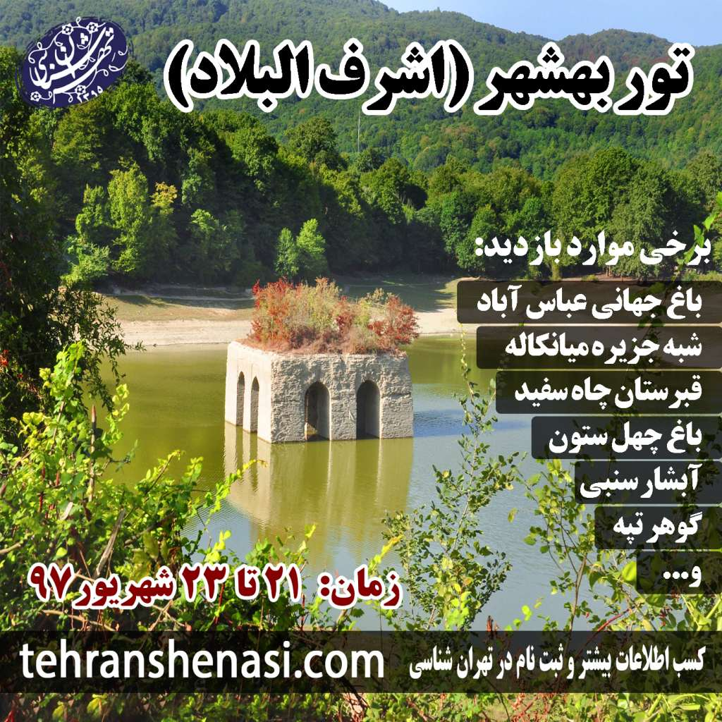 تور بهشهر(اشرف البلاد)-تهران شناسی