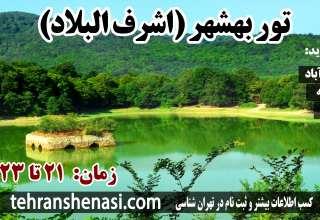 تور بهشهر-تهران شناسی