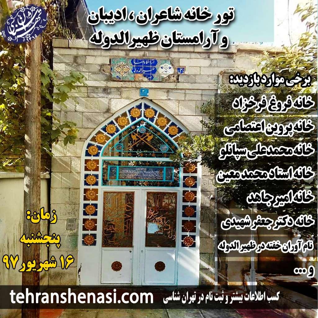 تور ظهیرالدوله و خانه شاعران و ادیبان-تهران شناسی