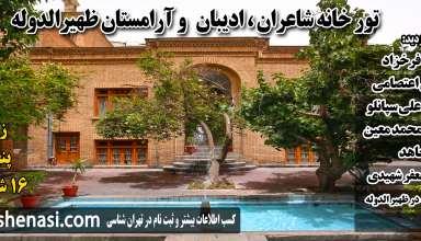 تور قبرستان ظهیرالدوله و خانه شعرا و ادبا-تهران شناسی