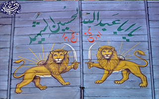 شیر-و-خورشید-حسینیه-صدر-العلما(حلبی-سازها)_تهران-شناسی
