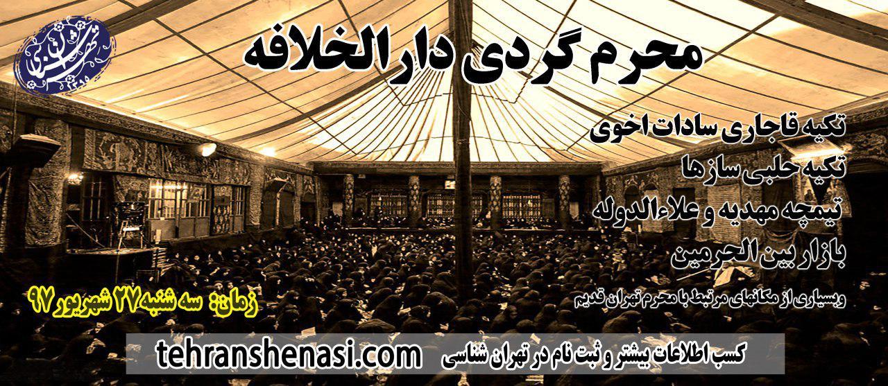 محرم گردی -تهران شناسی