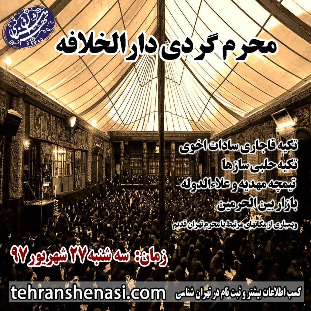 محرم گردی دارالخلافه-تهران شناسی