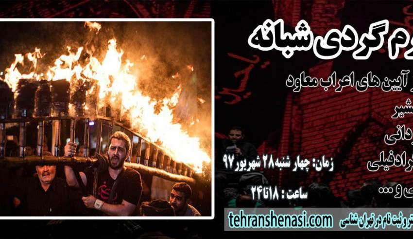 محرم گردی شبانه - تهران شناسی