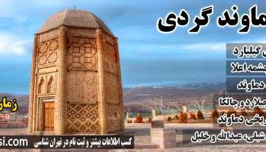 تور دماوند - تهران شناسی
