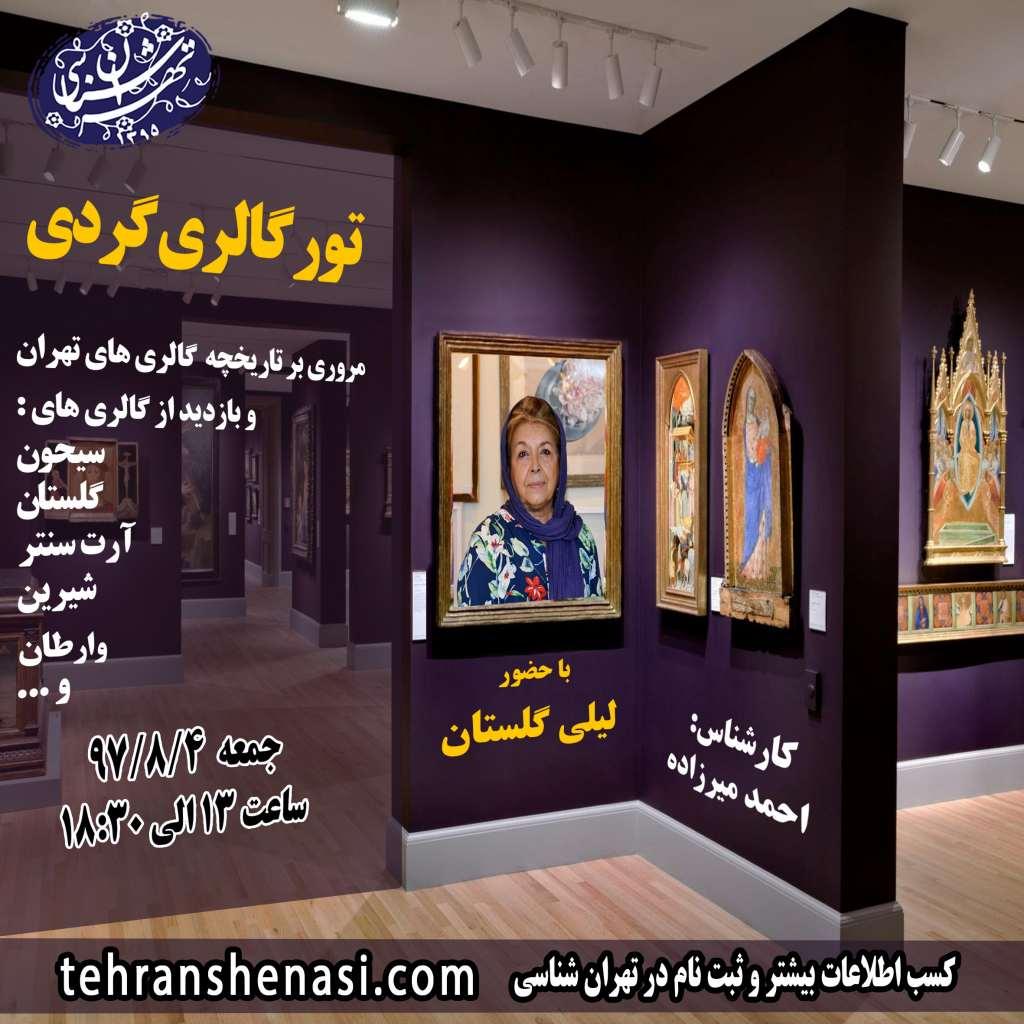 تور گالری گردی-تهران شناسی