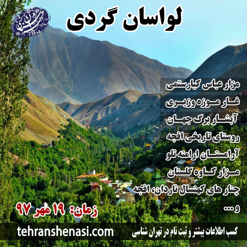 لواسان گردی-تهران شناسی