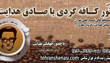 کافه گردی با صادق هدایت- تهران شناسی