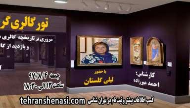 گالری گردی-تهران شناسی