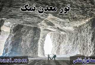 تور نمک پاده گرمسار _ تهران شناسی