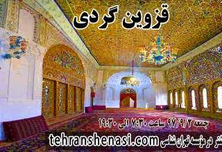 قزوین گردی- موسسه تهران شناسی