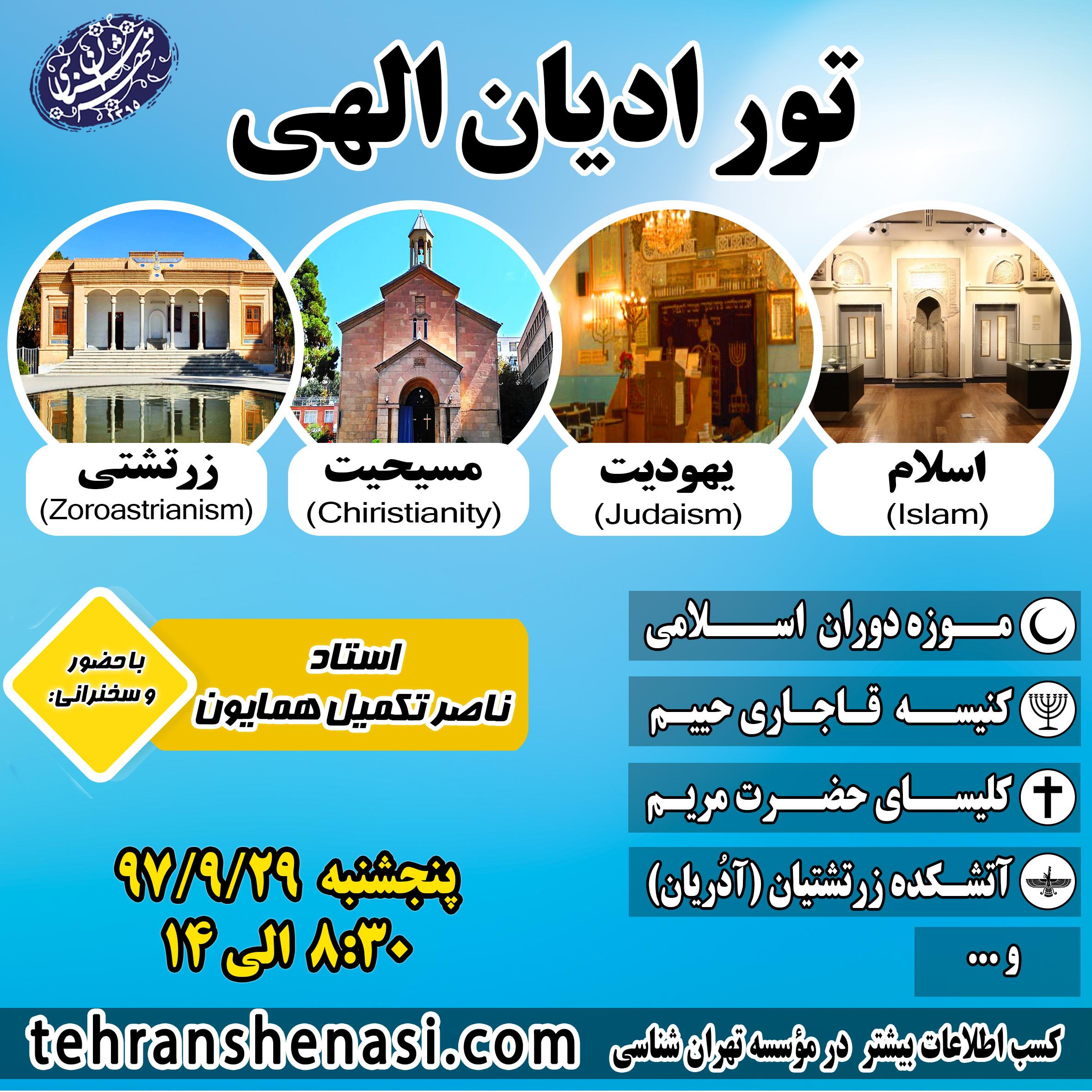 تور ادیان الهی -تهران شناسی