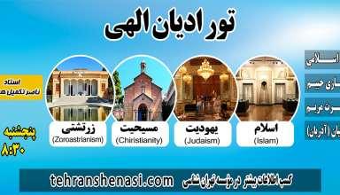 تور ادیان الهی - موسسه تهران شناسی