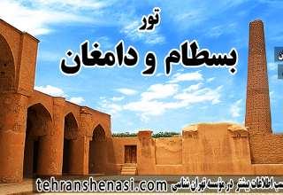تور بسطام و شاهرود - تهران شناسی
