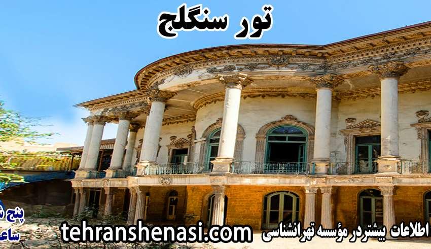 سنگلج گردی- تهران شناسی