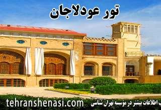 عودلاجان گردی-تهران شناسی