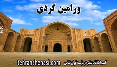 ورامین گردی - موسسه تهران شناسی