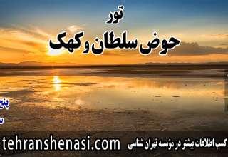 تور-دریاچه-حوض-سلطان-و-کهک-موسسه-تهران-شناسی