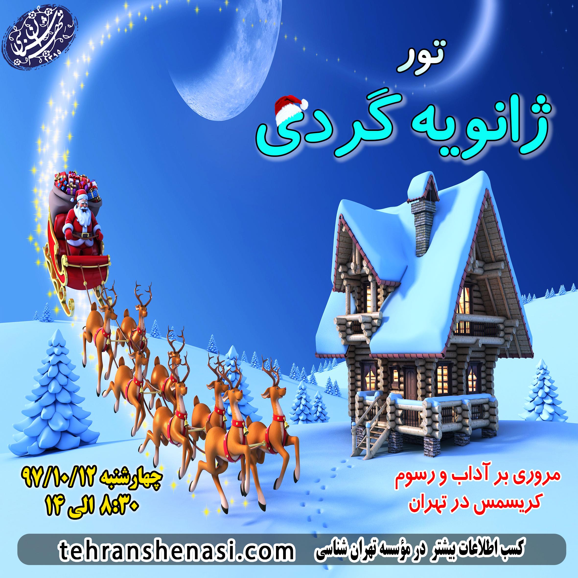تور ژانویه گردی - تهران شناسی