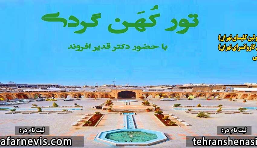 تور کهن گردی-تهران شناسی