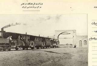 قطار(ماشین دودی)-تهران شناسی