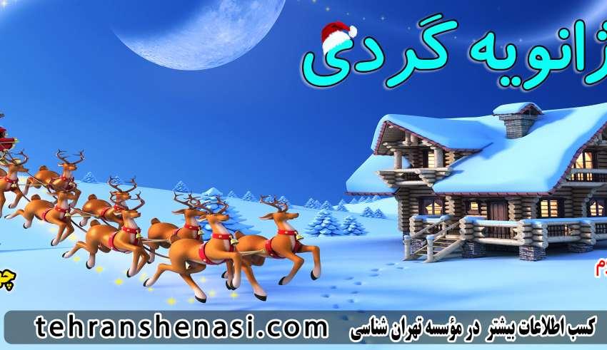 ژانویه گردی در تهران-تهران شناسی